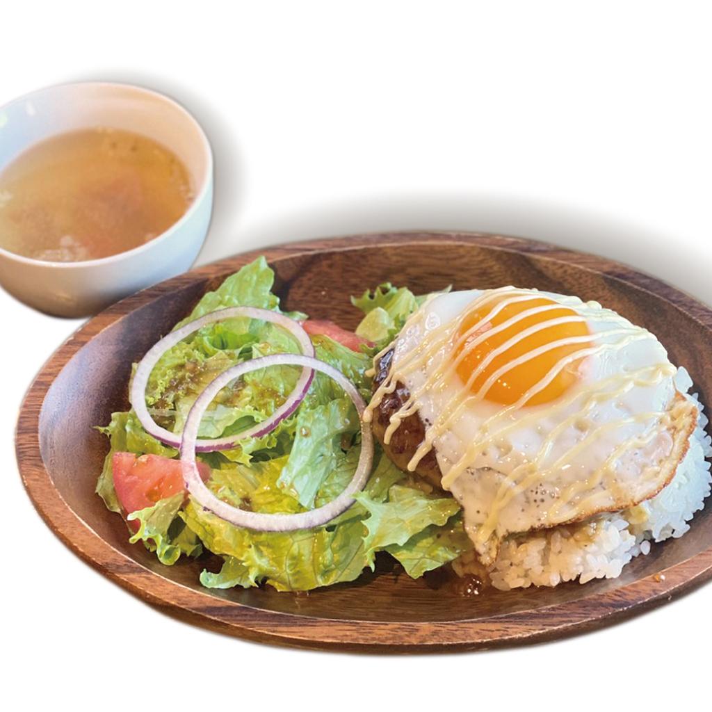 ロコモコ(スープ付)
